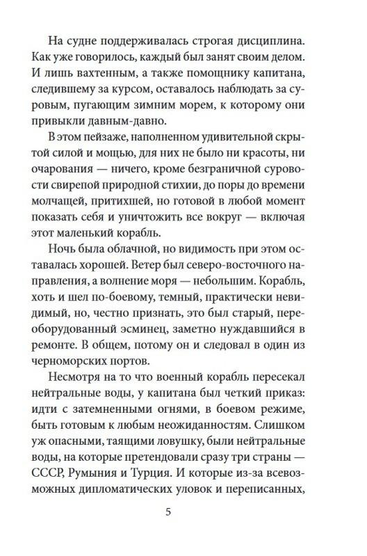 """Купить книгу """"Мыс Черных сов"""""""