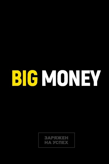 Бизнес-блокнот Big Money. Заряжен на успех - купити і читати книгу