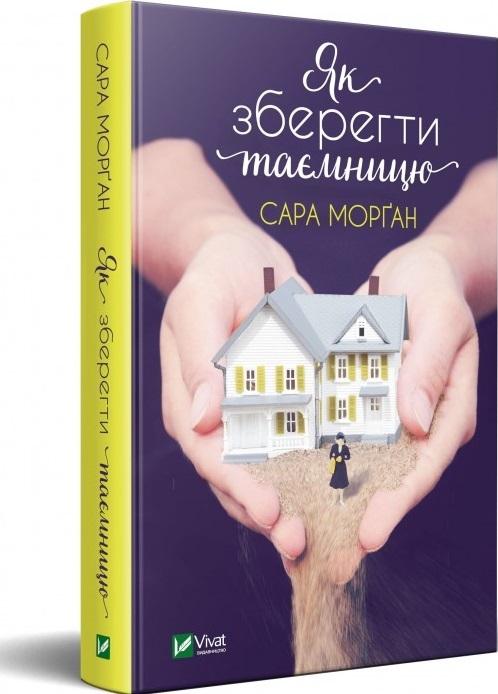 """Купить книгу """"Як зберегти таємницю"""""""