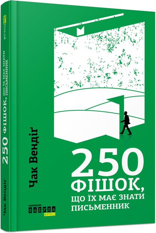 250 фішок, що їх має знати письменник - купить и читать книгу