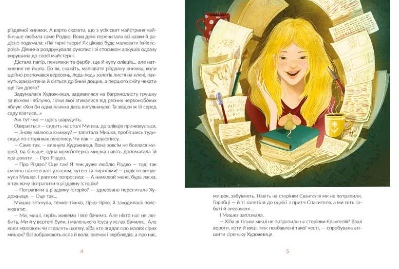 Казки під ялинку - купить и читать книгу