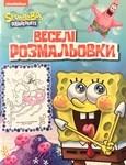 Веселі розмальовки. Spongebob squarepants - купить и читать книгу