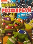 Розфарбуй за зразком. Teenage Mutant Ninja turtles