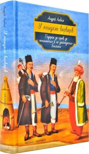 """Купить книгу """"У пошуках варварів. Подорож до країв, де починаються й не закінчуються Балкани"""""""