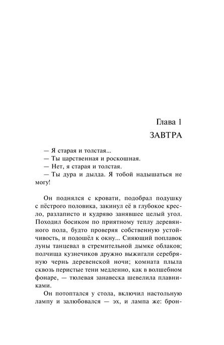 """Купить книгу """"Наполеонов обоз. Книга 3. Ангельский рожок"""""""