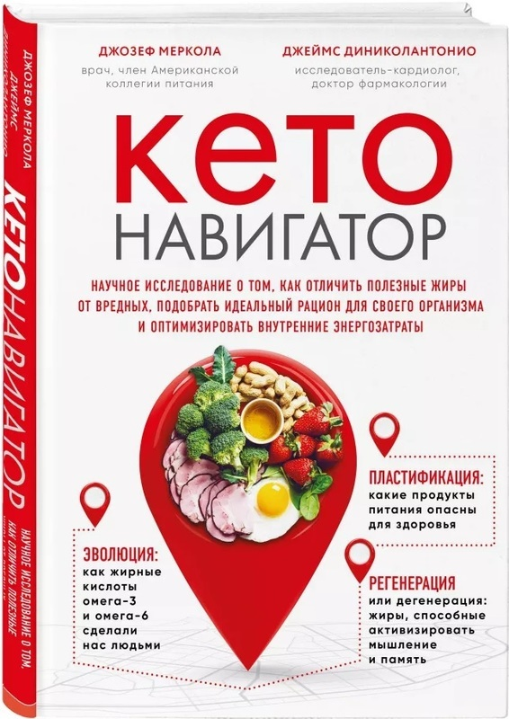 """Купить книгу """"Кето-навигатор. Научное исследование о том, как отличить полезные жиры от вредных, подобрать идеальный рацион для своего организма и оптимизировать внутренние энергозатраты"""""""