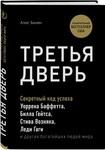 Третья дверь. Секретный код успеха Билла Гейтса, Уоррена Баффетта, Стива Возняка, Леди Гаги и других богатейших людей мира