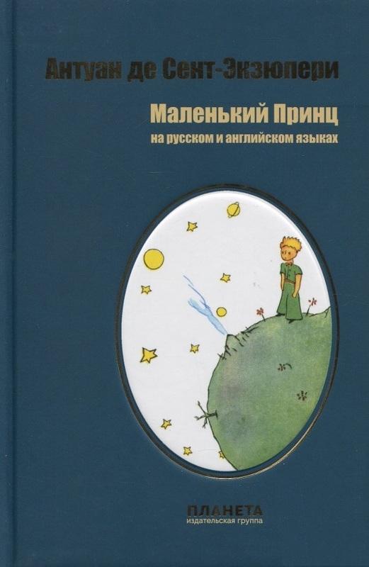 "Купить книгу ""Маленький Принц / The Little Prince"""