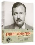 Ернест Гемінґвей. Артефакти з життя