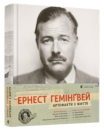 Ернест Гемінґвей. Артефакти з життя - купить и читать книгу