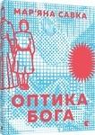Оптика Бога - купить и читать книгу