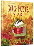 """Купить книгу """"Хто росте у лісі"""""""