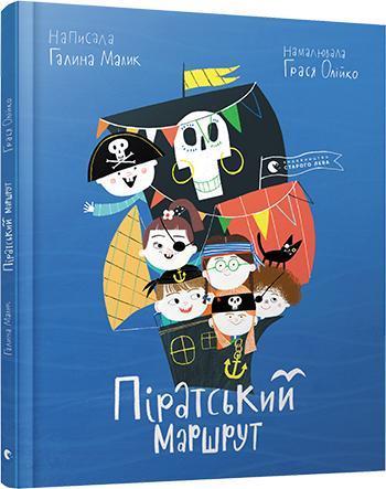 """Купить книгу """"Піратський маршрут"""""""