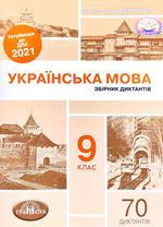 Українська мова. Збірник диктантів. 9 клас - купить и читать книгу