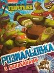 Розмальовка з наклейками. Neenage Mutant Ninja Turtles
