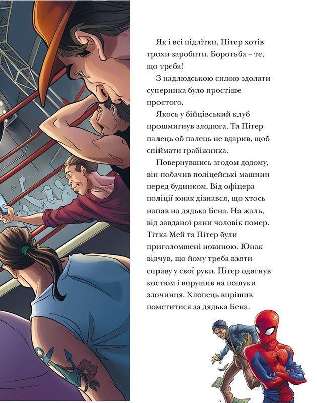 """Купить книгу """"Spider-man. 5 історій"""""""