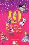 10 казочок на ніч для дівчаток (набір у папці) - купить и читать книгу