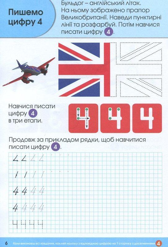 """Купить книгу """"Прописи. Пишемо цифри. Літачки"""""""