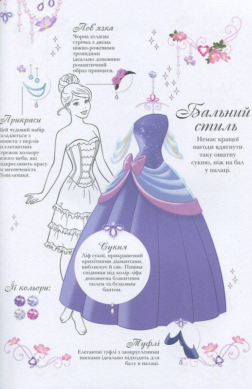 """Купить книгу """"Попелюшка. Одягни принцесу"""""""