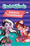 Enchantimals. Книжка-розвивайка з наліпками