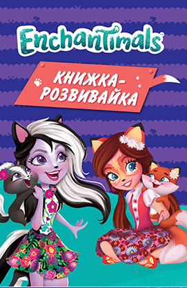 """Купить книгу """"Enchantimals. Книжка-розвивайка з наліпками"""""""