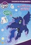 Мій маленький поні. Я люблю поні. Книжка-розвивайка - купить и читать книгу