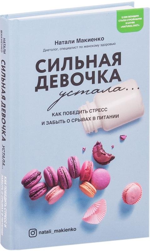 """Купить книгу """"Сильная девочка устала... Как победить стресс и забыть о срывах в питании"""""""