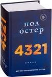 4321 - купити і читати книгу