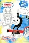 Водна розмальовка. Томас та його друзі - купить и читать книгу