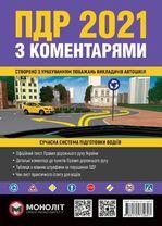 Правила дорожнього руху України 2021 з коментарями та ілюстраціями - купить и читать книгу