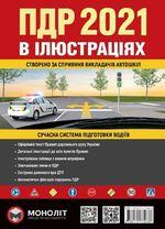 Правила дорожнього руху України 2021. Ілюстрований навчальний посібник - купить и читать книгу