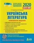 Українська література. Комплексне видання. ЗНО 2020