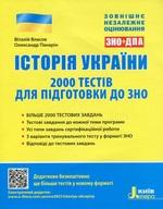 Історія України. 2000 тестів для підготовки до ЗНО - купить и читать книгу