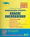 Українська мова і література. Власне висловлення. Робочий зошит. ЗНО 2020