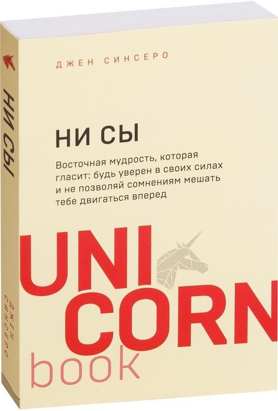 """Купить книгу """"НИ СЫ. Будь уверен в своих силах и не позволяй сомнениям мешать тебе двигаться вперед"""""""