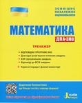 Математика. Тренажер. ЗНО 2020