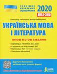 Українська мова та література. Типові тестові завдання. ЗНО 2020