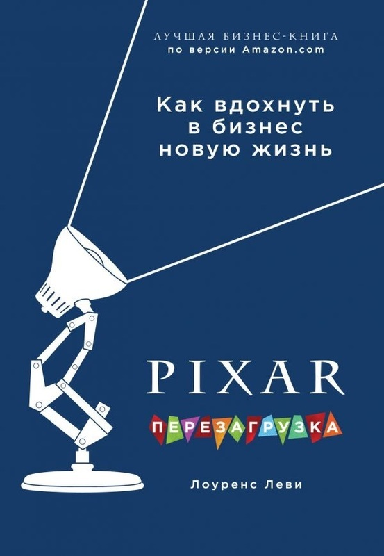 """Купить книгу """"PIXAR. Перезагрузка. Гениальная книга по антикризисному управлению"""""""