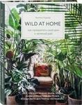Wild at home. Как превратить свой дом в зеленый рай - купить и читать книгу