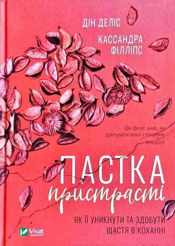"""Купить книгу """"Пастка пристрасті. Як її уникнути та здобути щастя в коханні"""""""