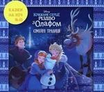 Казки на ніч. Різдво з Олафом. Сімейні традиції - купить и читать книгу
