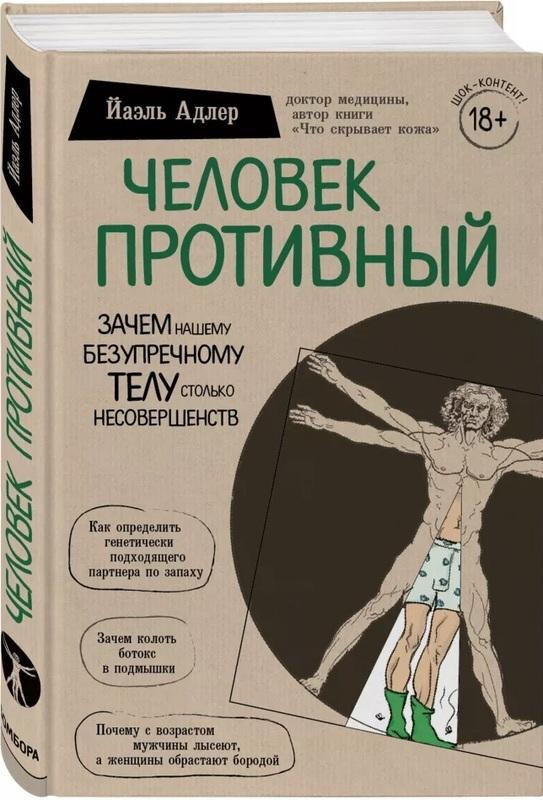"""Купить книгу """"Человек Противный. Зачем нашему безупречному телу столько несовершенств"""""""