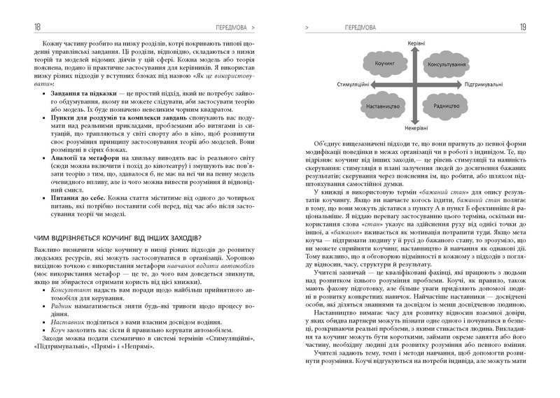 """Купить книгу """"Маленька книжка великих коучингових моделей. 76 способів допомогти менеджерам максимально ефективно використовувати людський ресурс"""""""