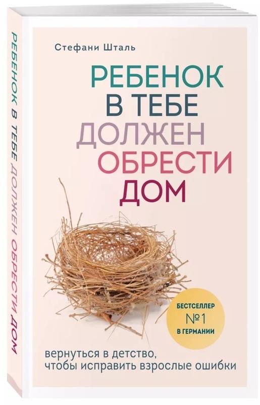 """Купить книгу """"Ребенок в тебе должен обрести дом. Вернуться в детство, чтобы исправить взрослые ошибки"""""""
