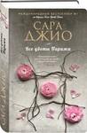 """Купить книгу """"Все цветы Парижа"""""""