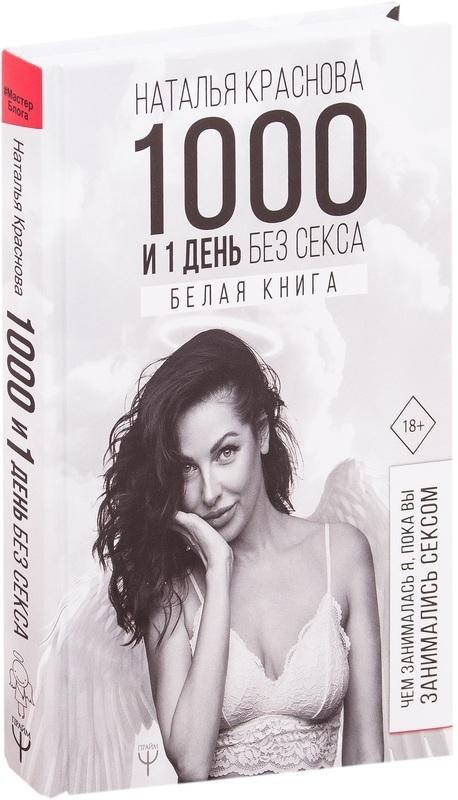 """Купить книгу """"1000 и 1 день без секса. Белая книга. Чем занималась я, пока вы занимались сексом"""""""