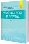 Українська мова та література. 1 частина. ЗНО 2020