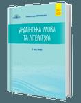 Українська мова та література. 2 частина. ЗНО 2020