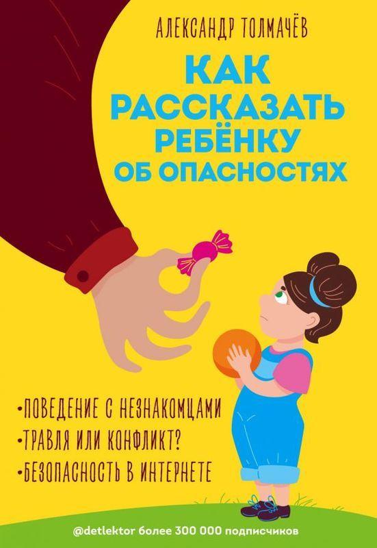 """Купить книгу """"Как рассказать ребёнку об опасностях"""""""