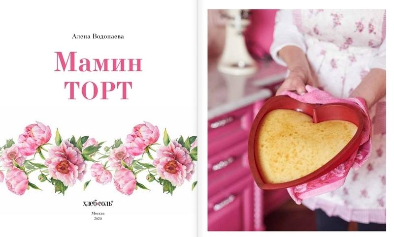 Мамин торт - купити і читати книгу